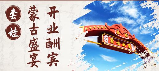 套娃景区蒙古盛宴盛大开业重磅福利!从舌尖开启的蒙元文化之旅